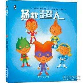 童书绘本馆: 拯救超人