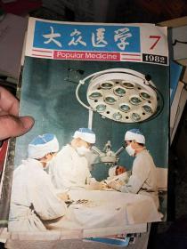 大众医学 1982.7