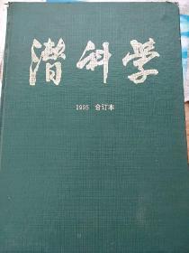 潜科学1995 合订本