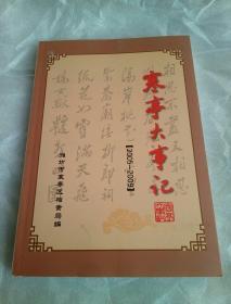 寒亭大事记   2005-2009