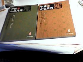 北京文学选刊版 中篇小说月报2008年第11.12集