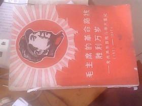 毛主席的革命路线胜利万岁-党内两条路线斗争大事记1921-1967