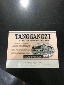 七十年代出口创汇时期鞍山市汤岗子矿泉水商标 中国粮油食品进出口公司 非常少见