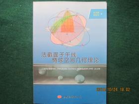 法截面子午线 椭球空间几何理论(作者签赠本)