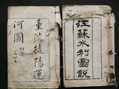 珍贵的江苏地方文献,清版画木刻本《江苏水利图说》2册全,内容多,一文一图