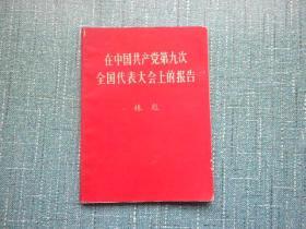 在中国共产党第九次全国代表大会上的报告(林彪)毛林合影