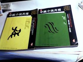 北京文学选刊版 中篇小说月报2009年第5.7集