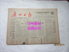 老报纸:广州日报 1987年12月22日 第8814号——市工会十二次代表大会开幕、广结欢喜缘:访著名表演艺术家游本昌、羊城尽带黄金甲、天子山上的广州青年
