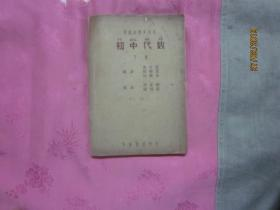 民国书:初中代数 下册 中华书局
