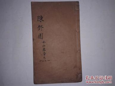 陈修圆【女科要旨,卷1——4】线装一册