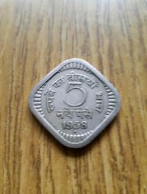 印度石狮浮雕小异形币5派沙(1958年)——老外币收藏