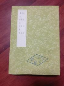 使德日记《及其他二种》(影印本)此据灵签阁丛书本排印初编各丛书仅有此本,竖版繁体字、品相以图片为准