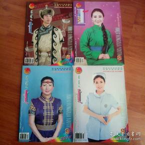 内蒙古青年。蒙文版。2014年三本2016年一本共售