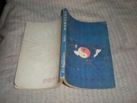 中国四柱推命术 方集著 中国华侨出版社   1990年1版1印