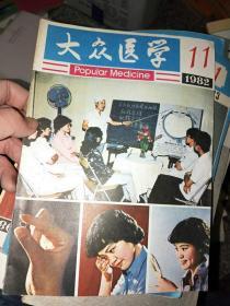 大众医学 1982.11