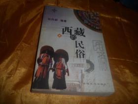 西藏的民俗