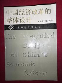 中国经济改革的整体设计