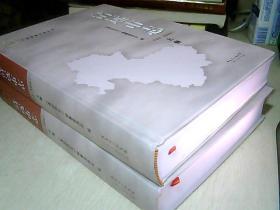清远市志(1988-2003)(上下),带一张光碟