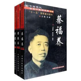 """""""现代百年百名老中医""""3册:蔡福养、谭敬书、管遵惠"""