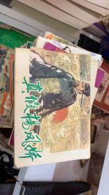 真假杨凤娇 1983年一版二印  店B1