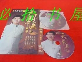 百家讲坛 大国医DVD2  此商品只能发快递不能发挂刷