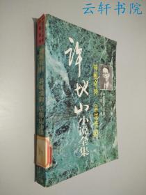 神秘奇特 异域情韵:许地山小说全集