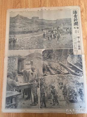 2019年07月24日【读卖新闻 号外】:八达岭集结的日军部队、作战研究的日军军官、激战的上海战线、上海市内渐次平静、支那不法挑战、排日分子之战等
