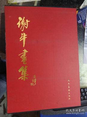 中国通史/吕思勉