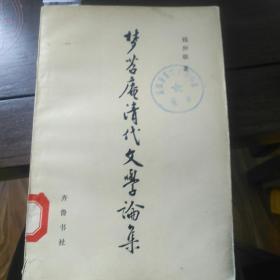 梦苕庵清代文学论集 【1983年1版1印】