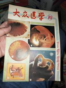 大众医学 1981.10