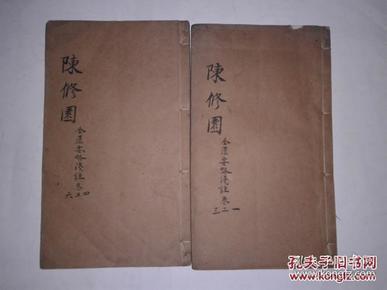 陈修圆【金匮要略浅注卷,卷1—6】线装2册