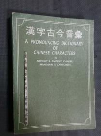 香港中文大学 手写 版《汉字古今音汇》