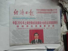 经济日报2010年12月28日今日12版共4版【中国2010年上海世博会总结表彰大会在北京隆重举行】