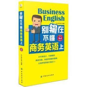 毕昂英语210:别输在不懂商务英语上