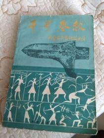 干戈春秋 中国古兵器科技史话 一版一印