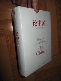 论中国 (美   亨利·基辛格 著)  大32开,精装,未开封