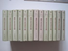 建国以来毛泽东文稿【精装 全13 册】