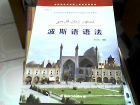 波斯语语法