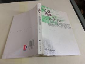 绿的声浪:伏尔加河游记(郭在精签名本印章)