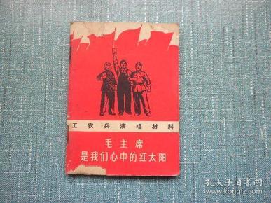 工农兵演唱材料  毛主席是我们心中的红太阳