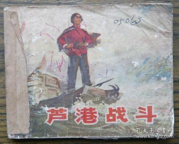 芦港战斗   (18-1243)