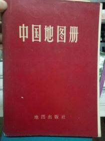 《中国地图册》