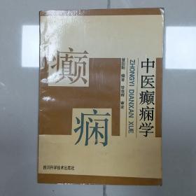 中医癫痫学