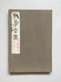 "It 's rare to see Xianfeng's 5 years, a block copy, and Yuan Shiyuan's ""Sun Tzu Chi"" two volumes, one letter, and the title page has Kui Xing's monogram."