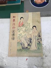 红楼脂粉英雄谱(周汝昌签赠钤印,一版一印,包邮)