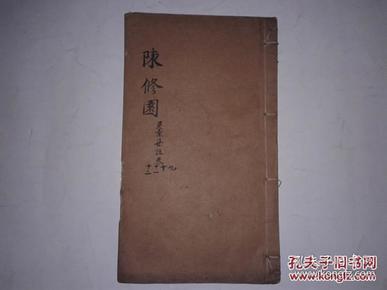 陈修圆【灵素集注卷九,十,十一,十二】线装一册