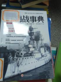 正版!海战事典0029787547230152