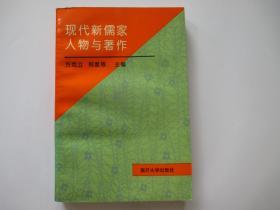 现代新儒家人物与著作