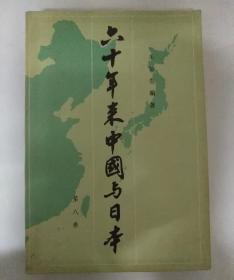 六十年来中国与日本 第八卷
