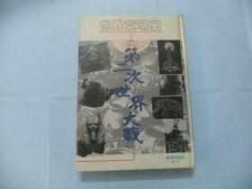 世界文明史16:第二次世界大战   大16开精装本